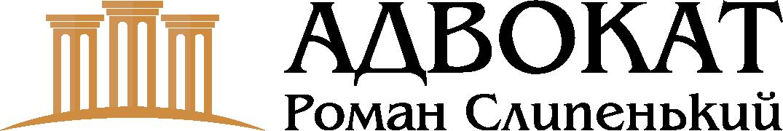 Адвокат Роман Слипенький